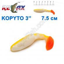 Силикон Relax Kopyto RKBLS3-TC014 7,5cм (25шт)