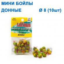 Минибойлы Талисман донные (10шт) анис