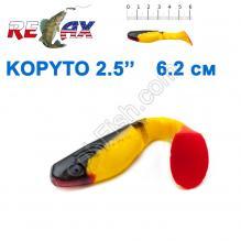 Силикон Relax Kopyto RKBLS25-S061 6,2 см (25шт)