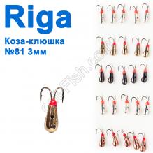 Мормышка вольф. Riga 186030 коза-клюшка 3мм (25шт) №81