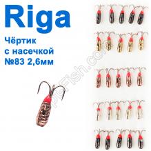 Мормышка вольф. Riga 190026 чёртик с насечкой 2,6мм (25шт) №83