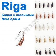 Мормышка вольф. Riga 124025 банан с насечками 2,5мм (25шт) №93