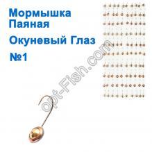 Мормышка паяная Окуневый глаз (100шт) №1