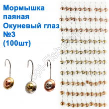 Мормышка паяная Окуневый глаз (100шт) №3