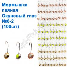 Мормышка паяная Окуневый глаз (100шт) №6-2