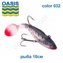 Силикон оснащенный OASIS DWY рыба 10см 032 (4шт) *