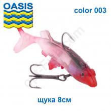 Силикон оснащенный OASIS DGY щука 8см 003 (5шт) *