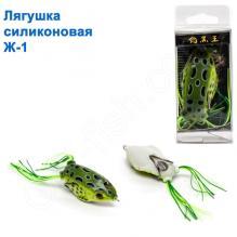 Лягушка силиконовая Ж-1 *