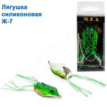 Лягушка силиконовая Ж-7*