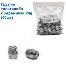 Груз на толстолоба с керамикой 20g (50шт) *