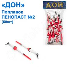 Поплавок Дон пенопласт №2 (50шт)