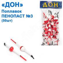 Поплавок Дон пенопласт №3 (50шт)