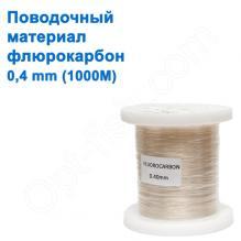 Поводочный материал Japan флюорокарбон 1000м 0,40 mm