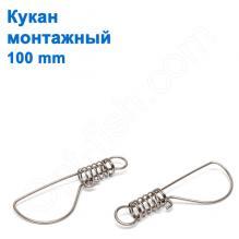 Кукан монтажный 100mm*