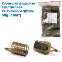 Кормушка фидерная пластиковая со сьемным грузом 56g