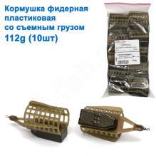Кормушка фидерная пластиковая со сьемным грузом 112g