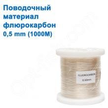 Поводочный материал Japan флюорокарбон 1000м 0,50 mm