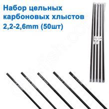 Набор цельных карбоновых хлыстов (50шт) 2,2mm-2,6mm
