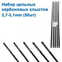 Набор цельных карбоновых хлыстов (50шт) 2,7mm-3,1mm