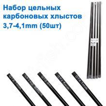 Набор цельных карбоновых хлыстов (50шт) 3,7-4,1mm