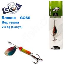 Блесна Goss вертушка V-5 5g (5шт) *