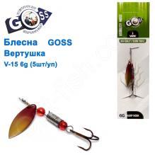 Блесна Goss вертушка V-15 6g (5шт) *