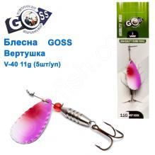 Блесна Goss вертушка V-40 11g (5шт) *