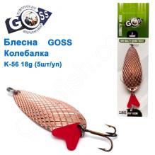 Блесна Goss колебалка K-56 18g (5шт) *