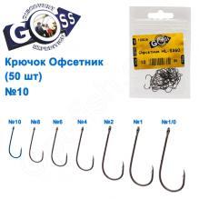 Крючок офсетный с большим ухом Halla HL-5360 №10 (50шт)