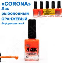 Лак рыболовный Corona  флуоресцентный оранжевый