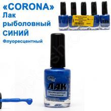 Лак рыболовный Corona  флуоресцентный синий