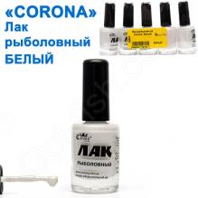 Лак рыболовный Corona  белый