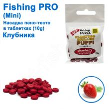Плавающая насадка пено-тесто в таблетках fishing PRO mini 10g (Клубника)