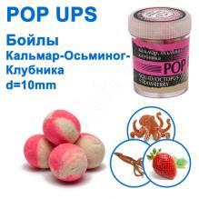 Бойлы ПМ POP UPS (Кальмар-Осьминог-Клубника-Squid-Octopus-Strawberry) 10mm