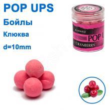 Бойлы ПМ POP UPS (Клюква-Cranberry) 10mm