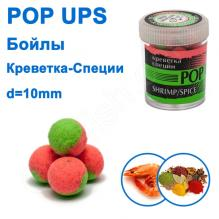 Бойлы ПМ POP UPS (Креветка-Специи-Shrimp-Spice) 10mm