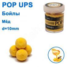 Бойлы ПМ POP UPS (Мед-Honey) 10mm