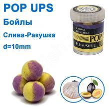 Бойлы ПМ POP UPS (Слива-Ракушка-Plum-Shell) 10mm