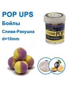 Бойлы POP UPS