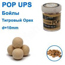 Бойлы ПМ POP UPS (Тигровый орех-Tiger nut) 10mm