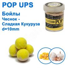 Бойлы ПМ POP UPS (Чеснок-Сладкая кукуруза-Sweet corn-Garlic) 10mm