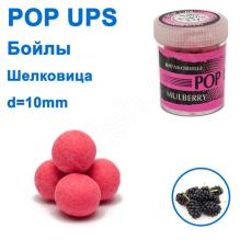 Бойлы ПМ POP UPS (Шелковица-Mulberry) 10mm