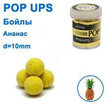 Бойлы ПМ POP UPS (Ананас-Pineapple) 10mm