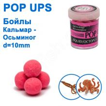 Бойлы ПМ POP UPS (Кальмар-Осьминог-Squid-Octopus) 10mm