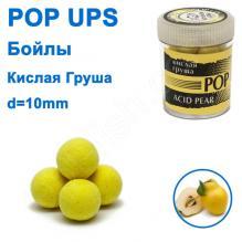 Бойлы ПМ POP UPS (Кислая груша-Acid pear) 10mm