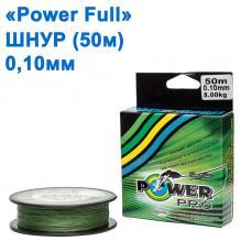 Шнур Power Ful 50м 0,10мм *