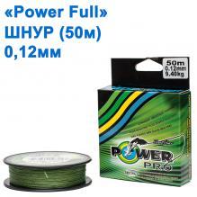 Шнур Power Ful 50м 0,12мм *