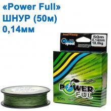Шнур Power Ful 50м 0,14мм *
