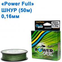 Шнур Power Ful 50м 0,16мм *