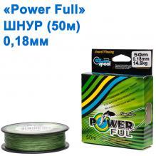 Шнур Power Ful 50м 0,18мм *